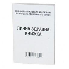 Здравна книжка